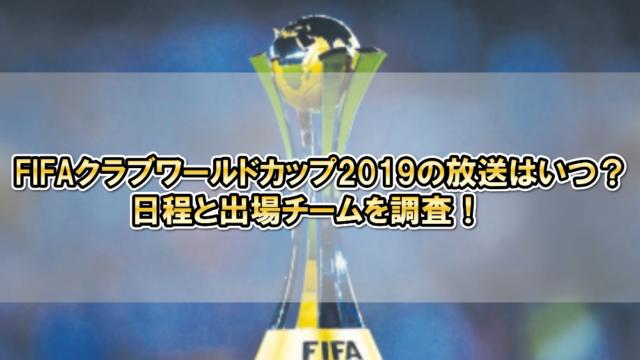 FIFAクラブワールドカップ2019の放送はいつ?日程と出場チームを調査!