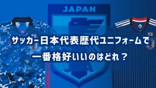 サッカー日本代表歴代ユニフォームで一番格好いいのはどれ?