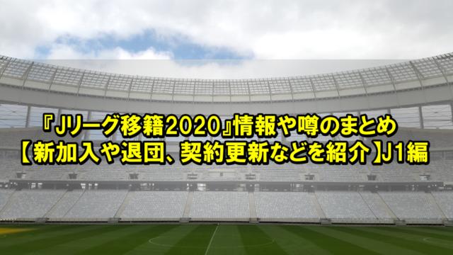 『Jリーグ移籍2020』情報や噂のまとめ【新加入や退団、契約更新などを紹介】J1編
