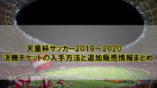 『天皇杯サッカー2019~2020』決勝チケットの入手方法と追加販売情報まとめ