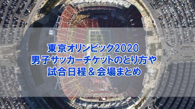 【東京オリンピック2020】男子サッカーチケットのとり方や試合日程&会場まとめ