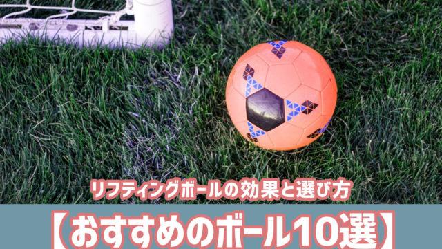 リフティングボールの効果と選び方【おすすめのボール10選】