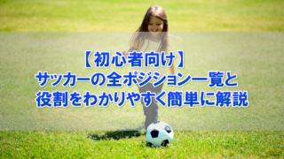【初心者向け】サッカーの全ポジション一覧と役割をわかりやすく簡単に解説