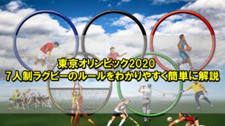 『東京オリンピック2020』7人制ラグビーのルールをわかりやすく簡単に解説
