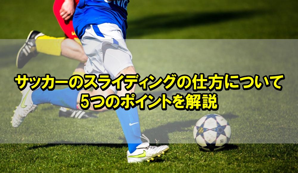 サッカーのスライディングの仕方について5つのポイントを解説