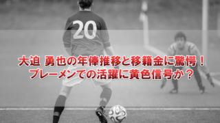 大迫 勇也の年俸推移と移籍金に驚愕!ブレーメンでの活躍に黄色信号か?