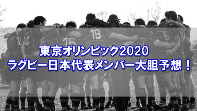 東京オリンピック2020ラグビー日本代表メンバー大胆予想!