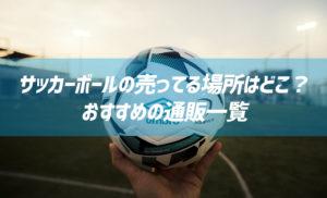 サッカーボールの売ってる場所はどこ?おすすめの通販一覧
