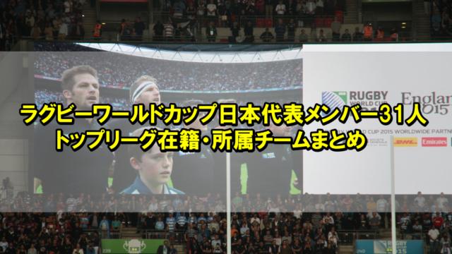 ラグビーワールドカップ日本代表メンバー31人・トップリーグ在籍・所属チームまとめ