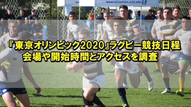 『東京オリンピック2020』ラグビー競技日程&会場や開始時間とアクセスを調査