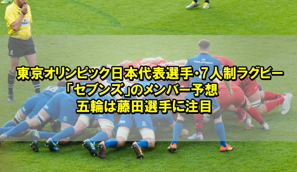 東京オリンピック日本代表選手・7人制ラグビー「セブンズ」のメンバー予想【五輪は藤田選手に注目】