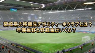 柴崎岳の移籍先デポルティーボクラブとは?年俸推移と移籍金はいくら?