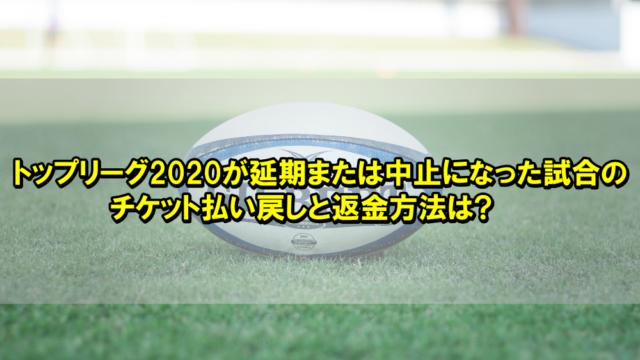 トップリーグ2020が延期または中止になった試合のチケット払い戻しと返金方法は?