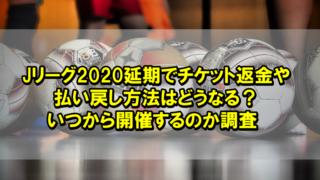 Jリーグ2020延期でチケット返金や払い戻し方法はどうなる?いつから開催するのか調査