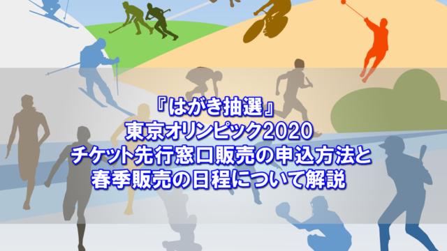 『はがき抽選』東京オリンピック2020チケット先行窓口販売の申込方法と春季販売の日程について解説